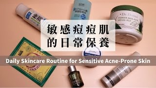 敏感痘痘肌的日常保養   daily skincare routine for sensitive acne prone skin