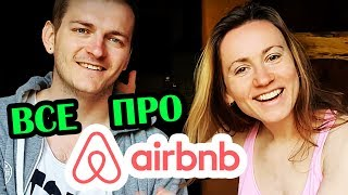 кАК ПОЛЬЗОВАТЬСЯ airbnb  аренда квартир / жилья по всему миру