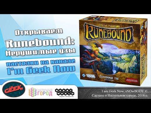 Открываем настольную игру Runebound: Нерушимые узы