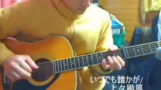 ソロギターアレンジ.