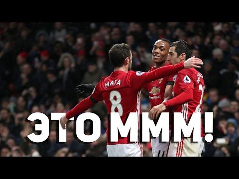 Манчестер Юнайтед 2:0 Уотфорд | Наше трио - МММ! | Новая комбинационная игра!!!