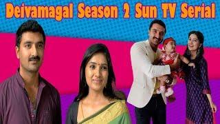 Deivamagal Serial Season 2   Run New Serial   Run Sun TV Serial   Vikatan New Serial
