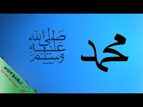كتابة محمد صلى الله عليه وسلم مزخرفة بهذا الشكل ﷺ