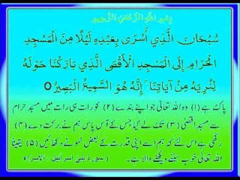 Waqia Miraj In Urdu Pdf
