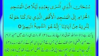 Shab E Miraj Ka Waqia Aur 27 Rajab Ki Haqeeqat By Mufti Muhammad Zarwali Khan D.B.A