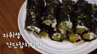 자취생 간단 참치김밥 (김밥김x) | 초간단요리 | 집…