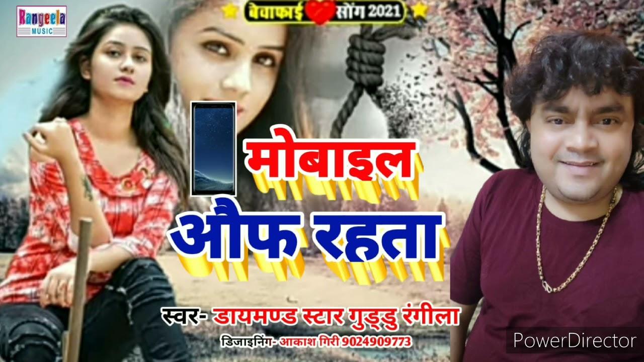 मोबाईल औफ रहता#MOBILA OFF RAHATA@GUDDU RANGEELA 2021 KA BAHUT BADHA DARD BHARA SONG#SUPAR DUPA HIT
