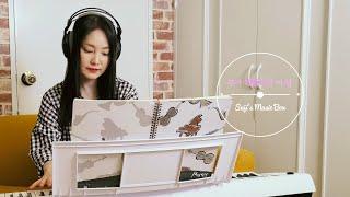 """[수지의 뮤직박스] 6th Song """"주가 계획하신 이 날"""" (Only Music)"""