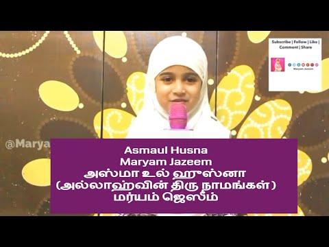 Asmaul Husna | 99 Names of Allah | அஸ்மா உல் ஹுஸ்னா by