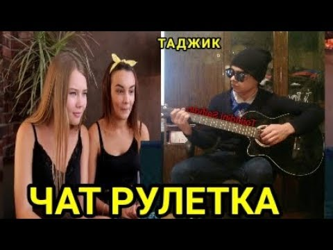 Таджикские песни в  Чат Рулетке - Реакция Девушки на Таджика / Таджик в Чат Рулетки #10