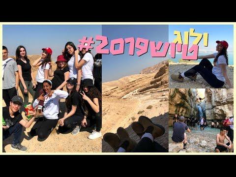ולוג: טיול שנתי 2019! | BMakeupstyle