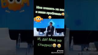 Зеленский, Украина, президент, юмор.