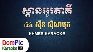 ស្ពានអូរតាគី ស៊ីន ស៊ីសាមុត ភ្លេងសុទ្ធ - Spean Otaki Sin Sisamuth - DomPic Karaoke