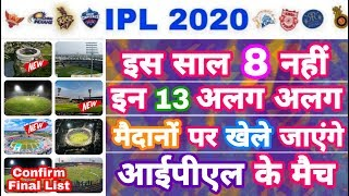 IPL 2020 - Final List Of All 13 Venue and Stadium For IPL 2020 | IPL Auction | MY Cricket Production