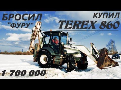 Работа на себя. TEREX 860/Экскаватор погрузчик. Интервью
