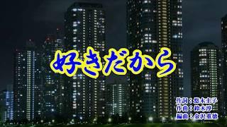 新曲「好きだから」アド カラオケ 2018年12月12日発売