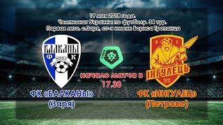 ФК «Балканы» (Заря) – ФК «Ингулец» (Петрове) 0:1 (19.05.2018)