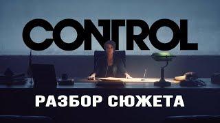Разбор сюжета Control