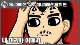 김도 애니메이션 탈모 편 (Kimdoe Animatio…