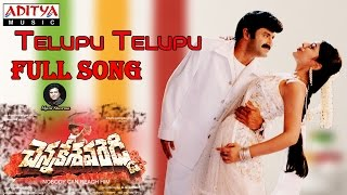 Chennakesava Reddy Telugu Movie Telupu Telupu Full Song || Bala Krishna, Shriya
