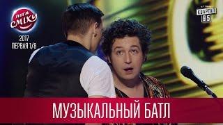 Почему Гонтарева в отставку подала - Музыкальный батл команд с Дмитрием Шуровым | Лига Смеха 2017