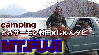 とろサーモン村田じゅんいちダビッドソン富士山で新年キャンプ。
