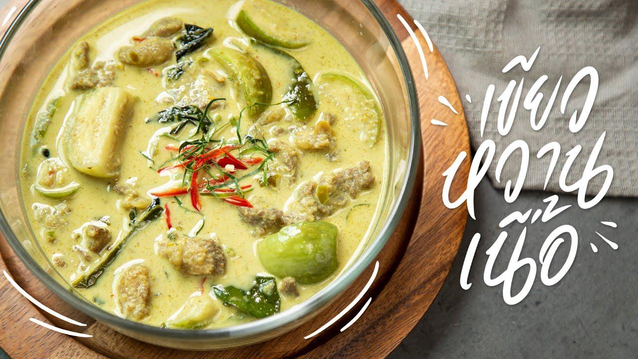 เขียวหวานเนื้อ | Beef Green curry : KINKUBKUU [กินกับกู]