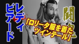 プロレス 闘魂 レディビアード「ロリータ服を着たツインテール」 関連動...