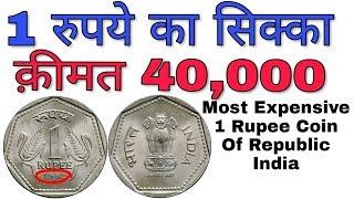 अगर आपके पास भी है 1 रुपए का सिक्का तो ये विडियो ज़रूर देखें Value of 1 rupee coin 1982
