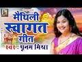 Poonam Mishra Live Video||मंगलमय दिन आजु हे||स्वागत गीत