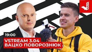 Вацко VS Поворознюк футбол і YouTube на карантині VStream 3 04