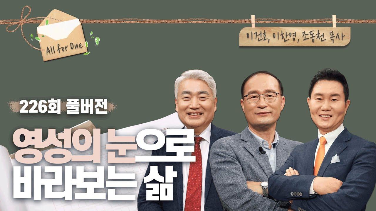 영성의 눈으로 바라보는 삶   이건호, 이한영, 조동천 목사   CBSTV 올포원 226회