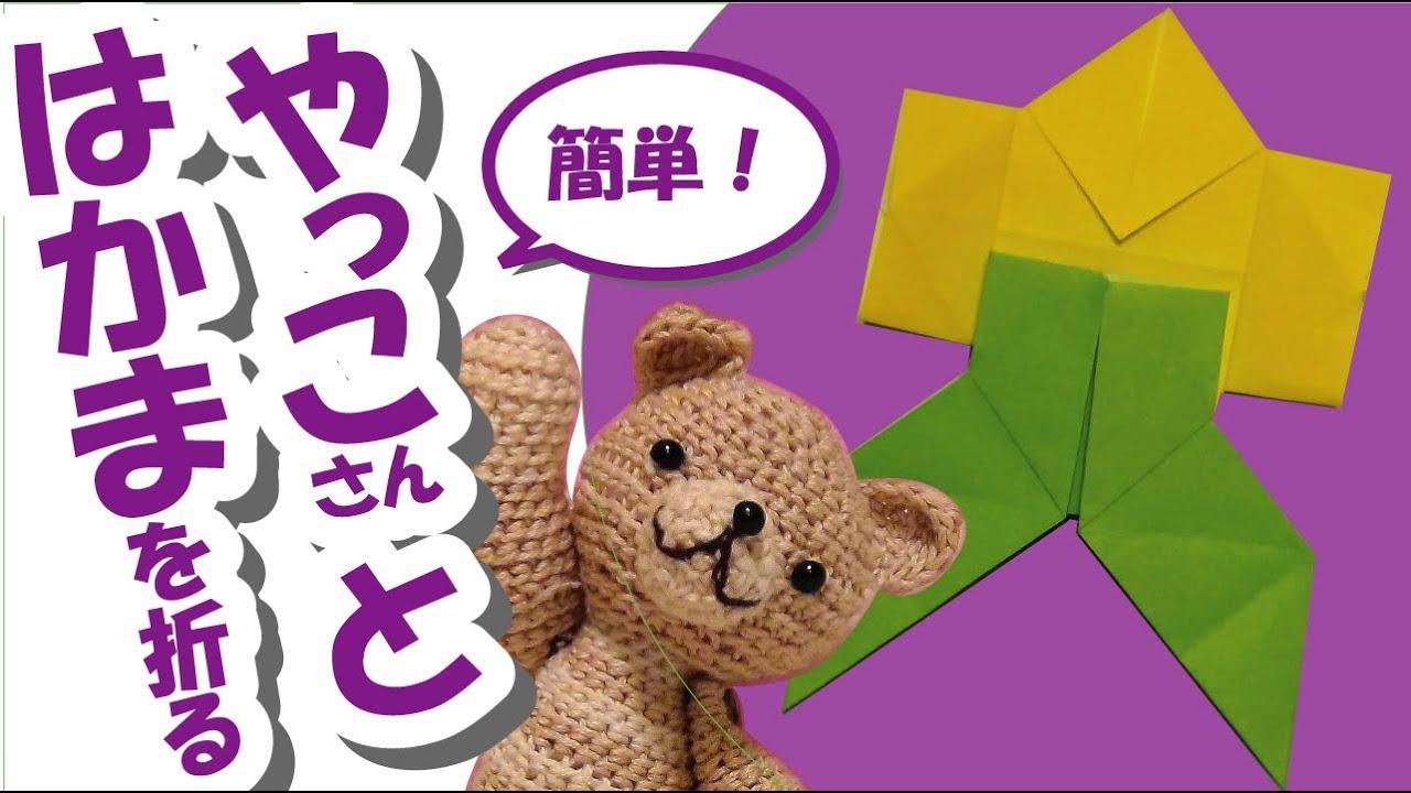 すべての折り紙 折り紙 はかま : やっこさん と はかまの作り方 ...