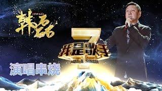 Repeat youtube video 我是歌手-第二季-韩磊演唱串烧-【湖南卫视官方版1080P】20140409