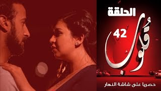 Episode 42 - Qoloub Series / الحلقة الثانية والأربعون - مسلسل قلوب