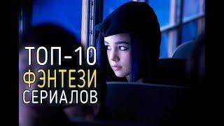 Что посмотреть? Топ-10 Новых и Ожидаемых фэнтези сериалов / 2019
