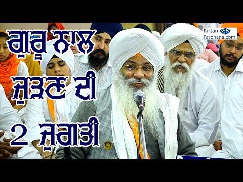 Bhai Guriqbal Singh Ji Bibi Kaula Ji Bhalai Kendar Amritsar || 10Nov2018, Jamnapar Delhi