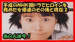 【あの人は今?】NHK朝ドラでヒロインを務めた女優達のその後と現在②...