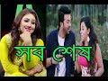 বুবলির সব শেষ করে দিয়েছে শাকিব খান একী বল্লেন অপু বিশ্বাস !!Shakib Khan !Latest Bangla News