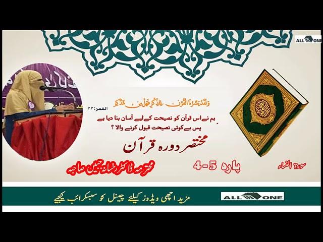 Dawrah Tafseer Quran Trjuma e Quran Parah 4 - 5  urdu hindi