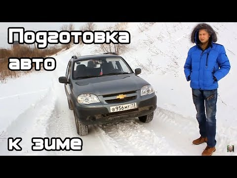 Подготовка автомобиля к зиме: полезные советы, опыт