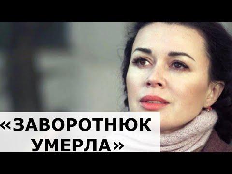 Анастасия Заворотнюк скончалась от неоперабельной опухоли...сегодняшние новости...