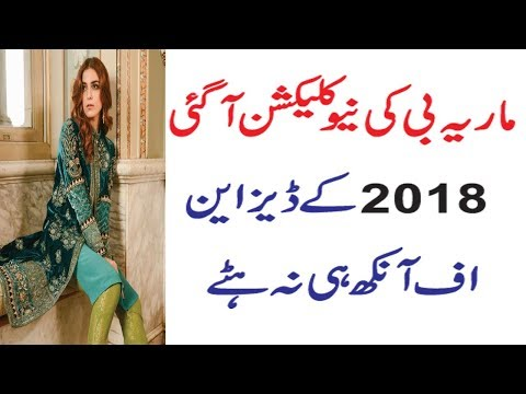 MARIA B LATEST DESIGN IN WELVET AND CHIFFON 2018 DRESS COLLECTION IN URDU.