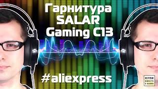 """Игровые наушники """"SALAR C13 GAMING"""": распаковка и обзор / Gaming Headset unpacking review"""