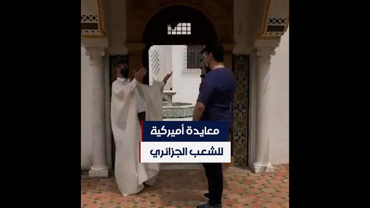 موظفو السفارة الأميركية بالجزائر يعايدون الشعب بطريقة مميزة  - 09:57-2021 / 5 / 14