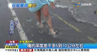 台東池上鐵皮屋倉庫 遭土石流沖入│中視新聞 20190824