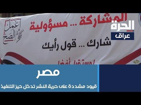 #مصر - قيود مشددة على حرية النشر تدخل حيز التنفيذ