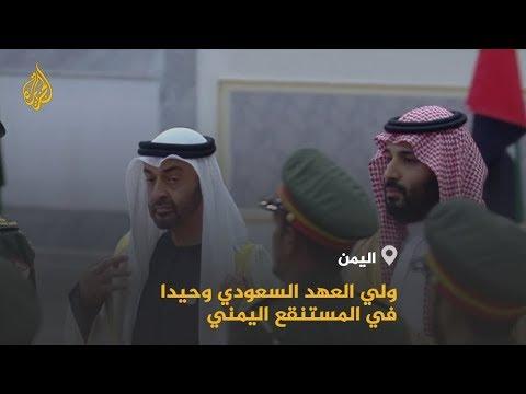 حرب اليمن.. خيارات بن سلمان للخروج من المستنقع  - نشر قبل 8 ساعة