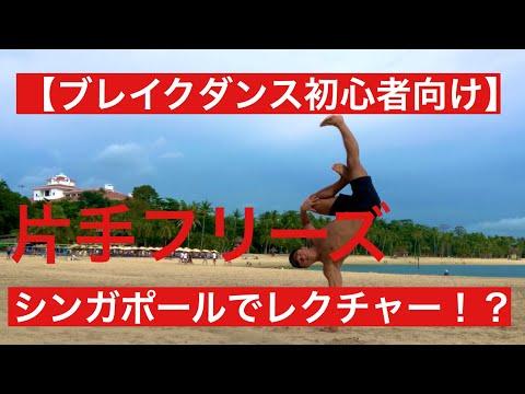 【ブレイクダンス初心者向け】一日でできる片手フリーズ~シンガポールからレクチャー〜