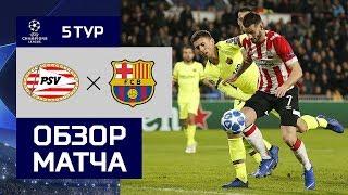 28.11.2018 ПСВ - Барселона - 1:2. Обзор матча